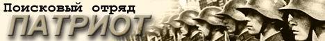Поисковый отряд ПАТРИОТ. 33 армия генерала Ефремова М.Г. Музей военной археологии